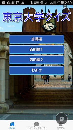東京大学クイズ