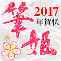 筆姫 - 年賀2017 スマホで年賀状作成 自宅で印刷OK icon