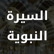 Al Sirah Al Nabaweyya