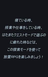 ホウチHERO - 放置系RPG - náhled