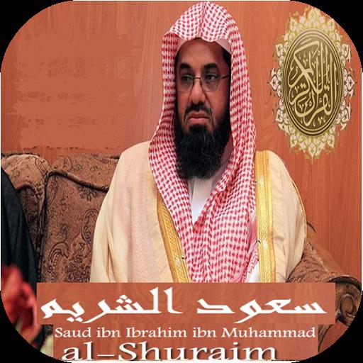Sheikh Shuraim Full Quran Offline mp3 - Apps on Google Play