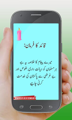 Farmaan-e-Quaid