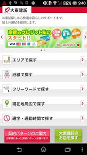 大東建託- screenshot thumbnail