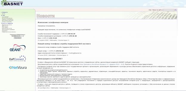 как выглядели самые первые беларуские сайты org.by