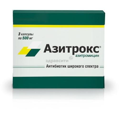 Азитрокс (азитромицин) 500мг капс. 3 шт.
