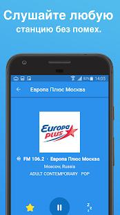 Простое радио - бесплатные радио FM AM мод