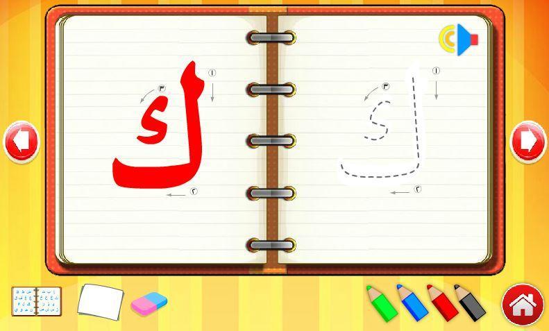 arabic alphabet audio free download