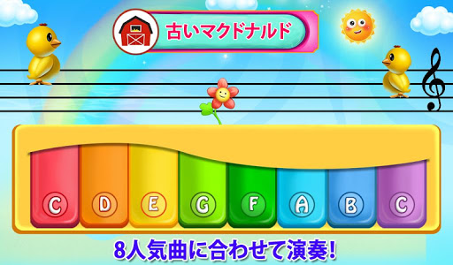 玩免費教育APP 下載子供のためのベビーピアノ app不用錢 硬是要APP