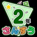 楽しい 小学校 2年生 算数(算数ドリル) 無料 学習アプリ