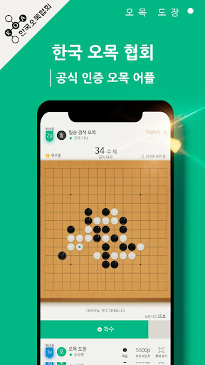 uc624ubaa9 ub3c4uc7a5 1.0.40 screenshots 18