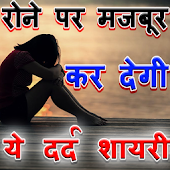 Latest Dard Shayari 2019