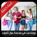 رواية بنت بمدرسة عيال أغنياء كاملة icon