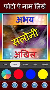 Photo pe nam likhne wala app-Write Shayari - náhled