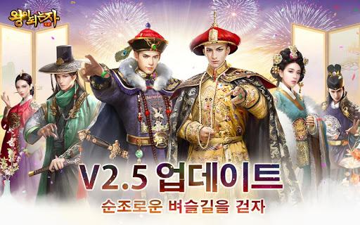 왕이되는자 - 제국의 운명을 결정하라 2.5.0404858 screenshots 1