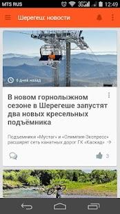 Шерегеш - горный курорт - náhled