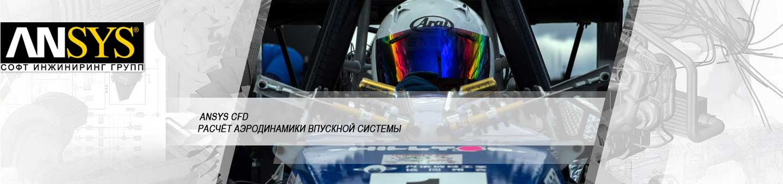 KIT FSAE: Студенческая гоночная команда набирает обороты с ANSYS CFD