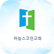 Download 하늘스크린교회 스마트주보 For PC Windows and Mac