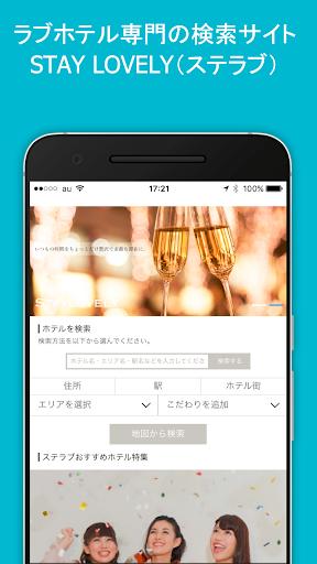 ラブホテル検索アプリSTAY LOVELY(ステラブ)