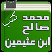 كتب الشيخ ابن عثيمين