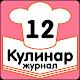 Рецепты на скорую руку Журнал Кулинар apk