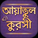 আয়াতুল কুরসি - দোয়া কুনুত - দোয়া মাসুরা audio mp3 icon