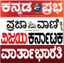 Kannada News Paper v 4.44 app icon