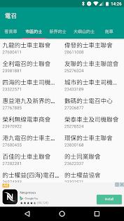 電召 app (apk) free download for Android/PC/Windows screenshot