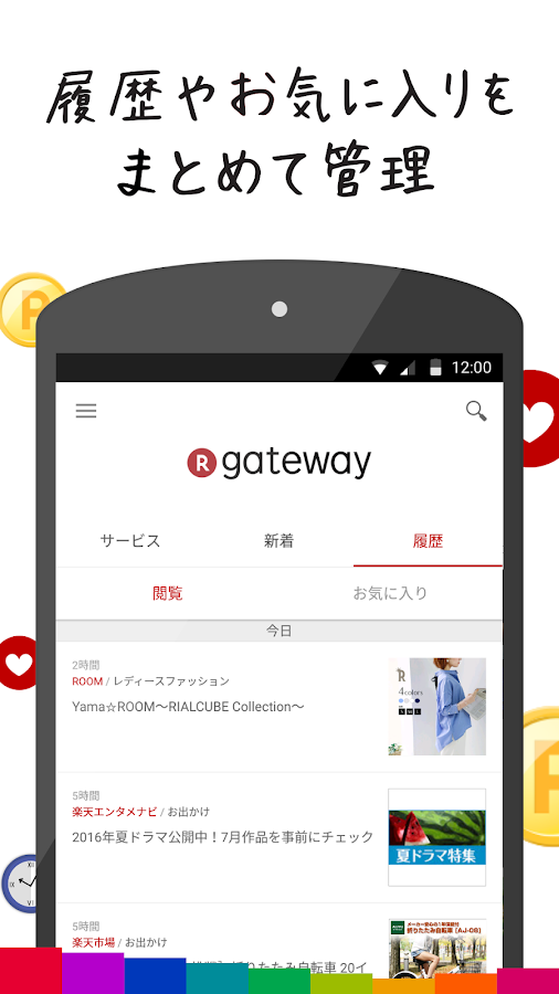 Rakuten Gateway- screenshot
