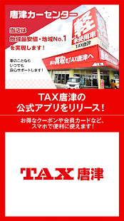 Download TAX唐津 For PC Windows and Mac apk screenshot 1