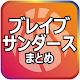 川崎ブレイブサンダーズ ニュース速報(非公式) APK