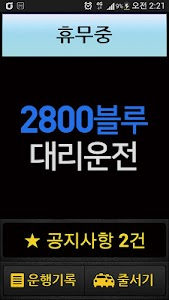 2800블루대리운전 기사용 screenshot 1