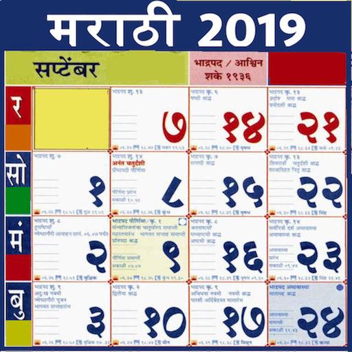 Marathi Calendar 2019 - मराठी कॅलेंडर 2019
