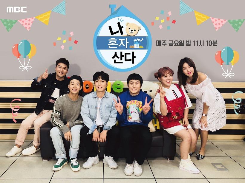 han hye jin i live alone 5