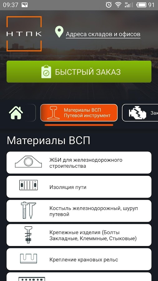 НТПК. Каталог Материалов ВСП- screenshot