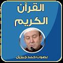 القران الكريم بصوت محمد جبريل icon