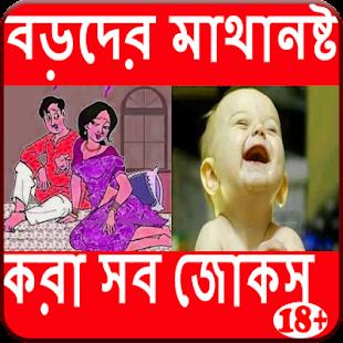 বড়দের মাথানষ্ট জোকস (Best Hit Jokes Bangla) - náhled