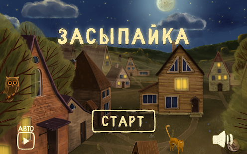 Засыпайка- screenshot thumbnail