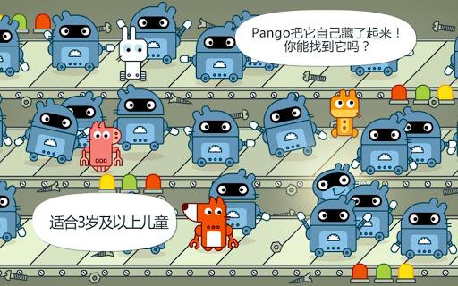 Pango 捉迷藏