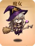 フェラキア_魔女