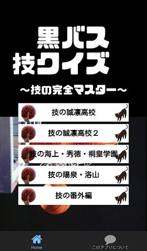 黒バス for 黒子のバスケ技パーフェクトマスタークイズ