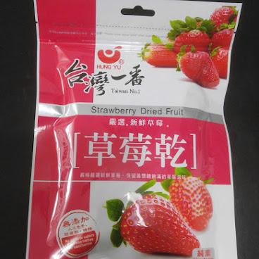 <<台灣一番>>草莓乾