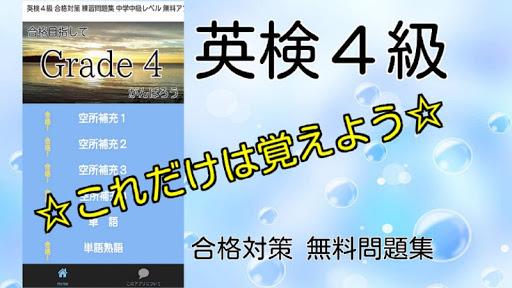 玩教育App|夏休み無料体験 英検4級 今年の夏私は変わる15分!免費|APP試玩