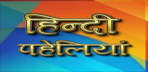 1000+ Paheliyan in Hindi - Apps on Google Play