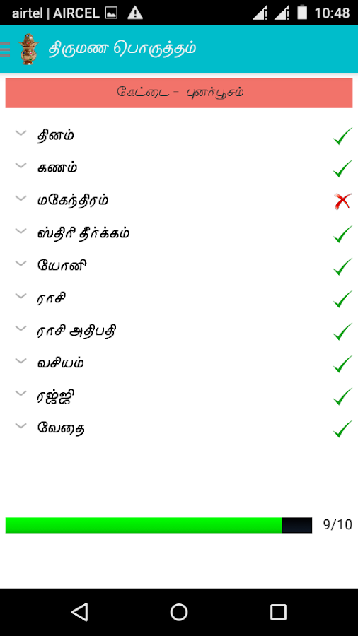 Kundli match making in tamil
