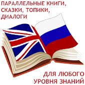 Параллельные книги, сказки, топики на английском