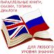 Параллельные книги, сказки, топики на английском apk