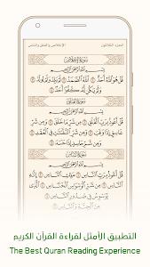 Ayah: Quran App 5.2.1