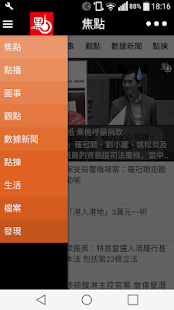 點新聞- screenshot thumbnail