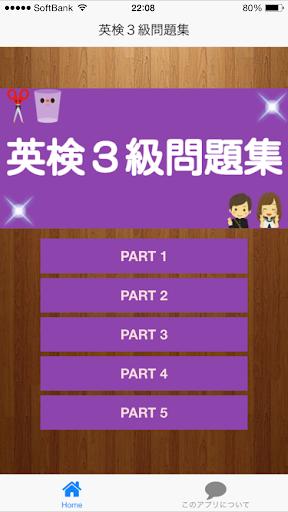 英検3級問題集