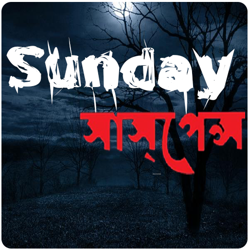 Sunday Suspense Collection
